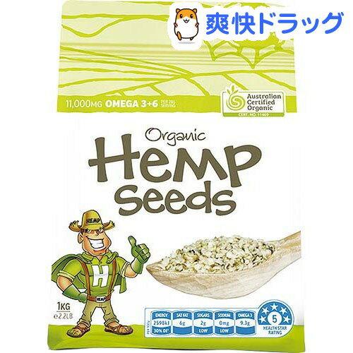 有機ヘンプシード(1kg)【送料無料】