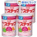【訳あり】明治ステップ 4缶パック(800g 4缶)【明治ステップ】 粉ミルク