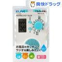 エルパ AM/FMシャワーラジオ ER-W40F(1台)【エルパ(ELPA)】