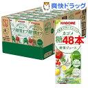 カゴメ 野菜ジュース 糖質オフ(200mL*48本セット)【カゴメジュース】【送料無料】