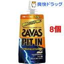 ザバス ピットインエネルギージェル 栄養ドリンク風味(69g*8コセット)【ザバス(SAVAS)】