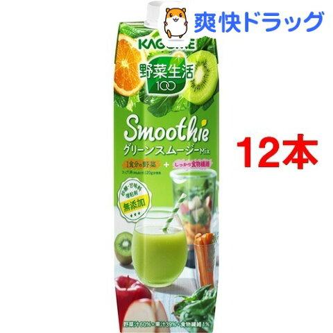 カゴメ 野菜生活100 スムージー グリーンスムージーミックス(1kg*12本セット)【野菜生活】【送料無料】