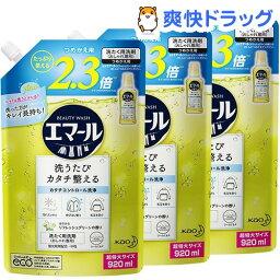 <strong>エマール</strong> 洗濯洗剤 リフレッシュグリーンの香り 詰め替え 大サイズ(920mL*3コセット)【<strong>エマール</strong>】[おしゃれ着洗剤 詰替 液体 まとめ買い ドライマーク]
