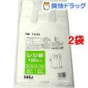 レジ袋 白 西日本35号/東日本20号(100枚入*2コセット)