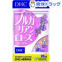 DHC 香るブルガリアンローズ 20日分(40粒)【DHC】