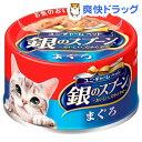 銀のスプーン 缶 まぐろ(70g)【銀のスプーン】