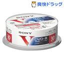 ソニー 30DMR12MLPP 録画用DVD-R(30枚入)【SONY(ソニー)】