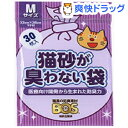 猫砂が臭わない袋BOS(ボス) 猫砂用 Mサイズ(30枚入)【防臭袋BOS】