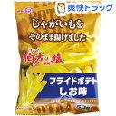 フライドポテト しお味(50g)