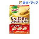 クノール たんぱく質がしっかり摂れるスープ コーンクリーム(...