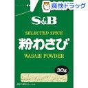 袋入り粉わさび(30g)