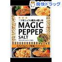 エスビー食品 マジックペッパーソルト 袋入り(25g)