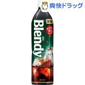 ブレンディ ボトルコーヒー 無糖(900mL*12本入)【ブレンディ(Blendy)】[ブレンディ ボトルコーヒー 無糖]【送料無料】