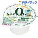 食後の0kcaL ヨーグルト味(160g)