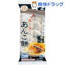 【訳あり】うさぎもち 焼いて食べる あんこ餅 黒ごまあん(4枚入)