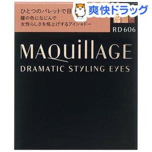 資生堂 マキアージュ ドラマティックスタイリングアイズ RD606(4g)【マキアージュ(MAQUillAGE)】