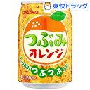 サンガリア つぶみオレンジ(280g*24本入)