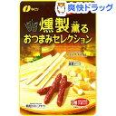 【訳あり】なとり 燻製おつまみセレクション(55g)