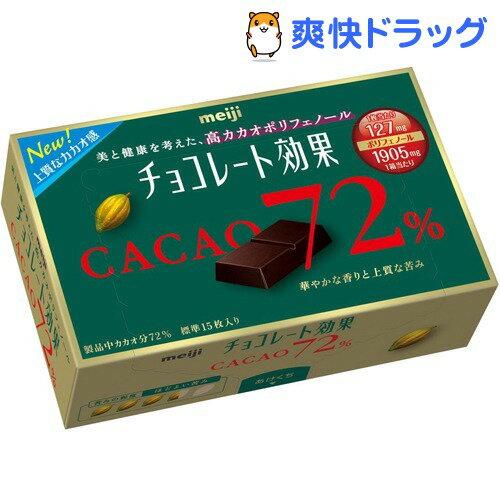 チョコレート効果 カカオ72%(75g)