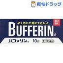 【第(2)類医薬品】バファリンA(10錠)【hl_mdc1216_bufferin】【バファリン】