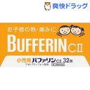 【第2類医薬品】小児用バファリンCII(32錠)【hl_mdc1216_bufferin】【バファリン】