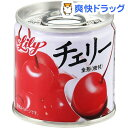 リリー チェリー EO(90g)[缶詰]