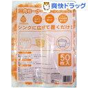ごみっこポイ スタンドタイプEオレンジ(50枚入)【ごみっこポイ】[キッチン用品]