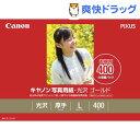 キヤノン 写真用紙 光沢 ゴールド L判 GL-101L400(400枚入)