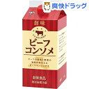 創味 創味業務用 ビーフコンソメ(1.1kg)