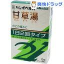 【第2類医薬品】「クラシエ」漢方 甘草湯エキス顆粒SII(10包)