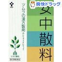 【第2類医薬品】ツムラ漢方薬 安中散料エキス顆粒(24包)【ツムラ漢方】