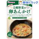 【訳あり】介護食 区分1/食事は楽し 5種野菜の卵あんかけ(80g)【食事は楽し】