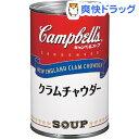 キャンベル 濃縮スープ ニューイングランドクラムチャウダー(660g)【キャンベル】[イングランド]