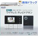 エルパ(ELPA) DECT方式 ワイヤレステレビドアホン DHS-SM2030(1コ入)