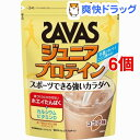 ザバス ジュニアプロテイン ココア(840g 6コセット)【ザバス(SAVAS)】