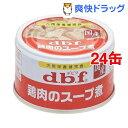 デビフ 鶏肉のスープ煮(85g*24コセット)【デビフ(d.b.f)】【送料無料】