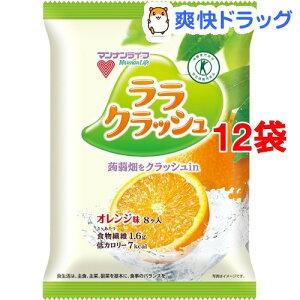 ララクラッシュ オレンジ コセット