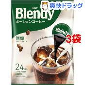 ブレンディ カフェラトリー ポーションコーヒー 無糖(18g*24コ入*3コセット)【ブレンディ(Blendy)】