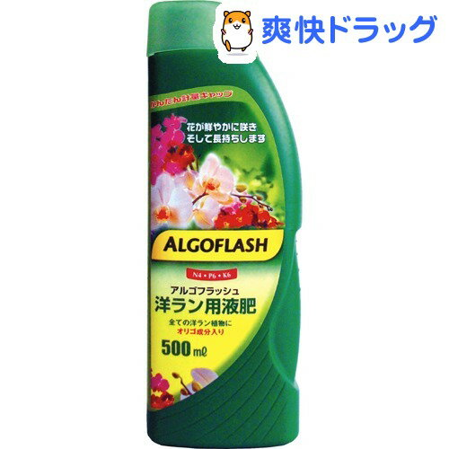 アルゴフラッシュ 洋ラン用液肥(500mL)【アルゴフラッシュ】