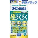 DHC 極らくらく 20日分(120粒)【DHC サプリメント】