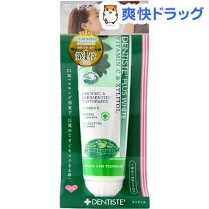 デンティス チューブ 歯磨き粉