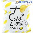 湖池屋 さっぱムーチョチップス うま塩レモン(60g)【湖池屋(コイケヤ)】