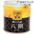 にっぽんの果実 瀬戸内産 八朔(190g)【にっぽんの果実】