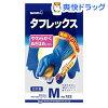 タフレックス ブルー Mサイズ(1双)