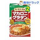 マカロニグラタン クイックアップ ミートソース用2皿分(80.5g)