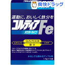 コルディアFe パウダータイプ(1.5g*14袋入)[鉄分補給]