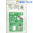 分別ペール用ポリ袋 20〜25L BP-20(20枚入)[キッチン用品]