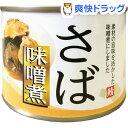 さば 味噌煮(190g)