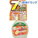 スーパーオレンジ 消臭除菌タイプ 本体(480mL)【スーパーオレンジ】