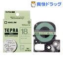 テプラ プロ テープカートリッジ カラーラベル ソフト ミントグリーン 18mm SW18GH(1コ入)【テプラ(TEPRA)】